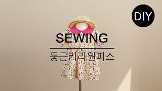 DIY쏘잉 DIY Sewing 면원단으로ㅣ Using …