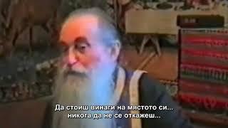 Архимандрит Арсений (Папачок) - Спасен ли съм?