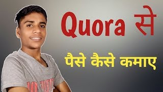 How to earn money from Quora | Quora se paise kaise kamaye | without investment
