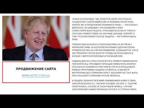 Борис Джонсон рассказал орукопожатиях сзараженными коронавирусом - 03/03/2020 22:13