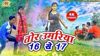 New Khortha Romantic Song 🎼🎶Tor Umriya 16 se 17 🎤🎙Singer Kishor Da