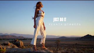 Смотреть клип Рената Штифель - Just Do It