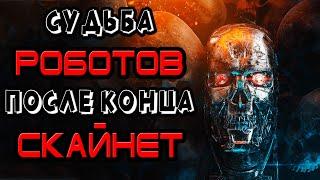 Судьба терминаторов и людей после конца Скайнет [ОБЪЕКТ] terminator and resistance after skynet