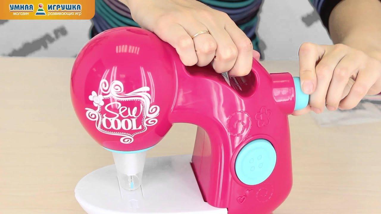 SEW COOL Швейная машинка и новый набор для шитья. - YouTube