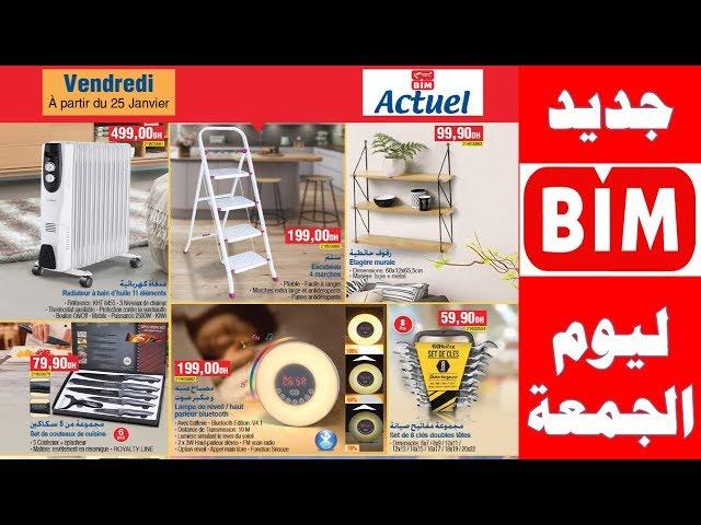 عروض بيم لهذا الأسبوع ليوم الجمعة 25 يناير 2019 Catalogue Bim Maroc