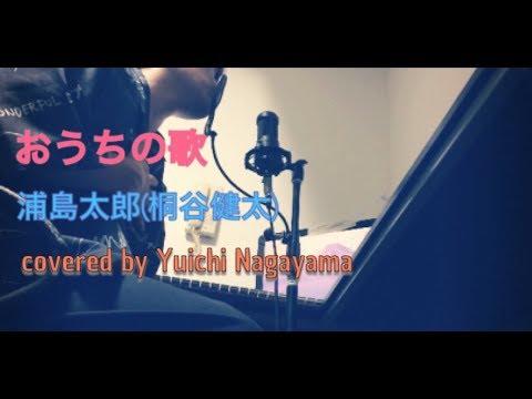[歌詞付き] おうちの歌/浦島太郎(桐谷健太)au三太郎CM「おうちの歌」篇  covered by  永山  結一