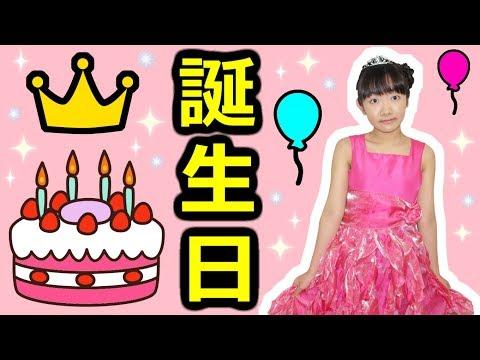 ★おめでとう~!「ひめちゃんのお誕生日な1日」★Hime's Happy Birthday★