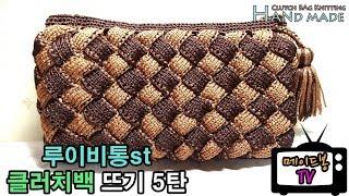 루이비통 가방 뜨개질뜨기 코바늘 5탄!! 메이드봉, 클…