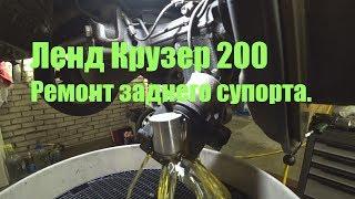 LC200. Ремонт заднего суппорта.