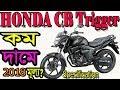 Honda CBTrigger Bike Reduce Price in Bangladesh