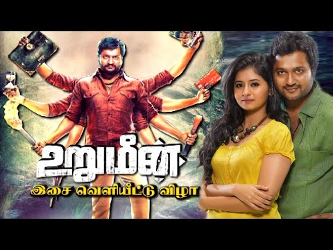 Urumeen | Audio Launch