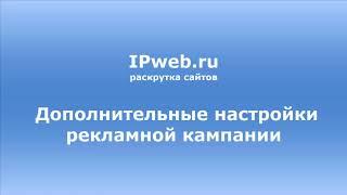 Создание рекламной кампании в сервисе IPweb