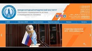 Дистанционное обучение в МЮИ (lawacademy.ru) | ВидеоОбзор кабинета МЮИ