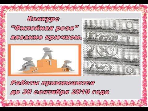 """Конкурс """"Филейная роза"""". До 30 сентября 2019 года"""