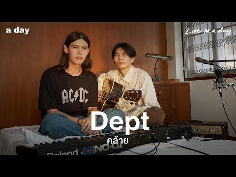 Dept - คล้าย (Sense)  | Live in a day