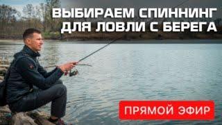 ВЫБОР СПИННИНГА для береговой рыбалки Прямой эфир