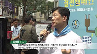 2017년 하절기 국민 절전캠페인 출범식