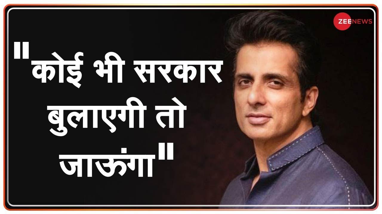 Sonu Sood: कोई भी सरकार बुलाएगी तो जाऊंगा, किसी की मेहनत का हुसाब देना मेरी जिम्मेदारी | Hindi News