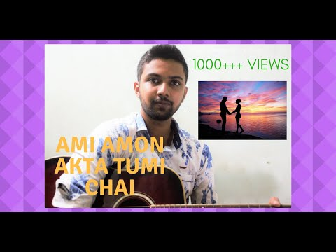 Emon Ekta Tumi Chai || IMRAN ||new Version|| Bangla Song|| Guitar Cover By Fahim Hasan