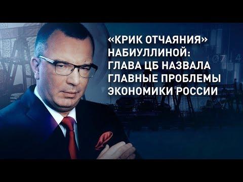 «Крик отчаяния» Набиуллиной: глава ЦБ назвала главные проблемы экономики России