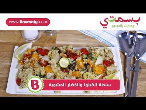 سلطة الكينوا والخضار المشوية - Quinoa and Vegetables Salad