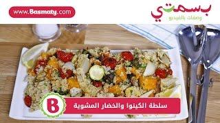 سلطة الكينوا والخضار المشوية - Quinoa And Roasted Vegetables Salad
