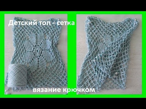 Филейное вязание крючком схемы для детей бабочки