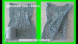 Детский топ - сетка ,вязание крючком,crochet for baby ( бэби № 86)