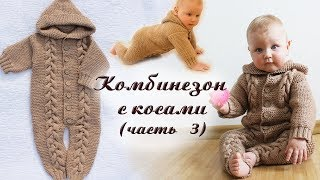 Детский комбинезон спицами с косами - часть 3/3 (рукава и капюшон))