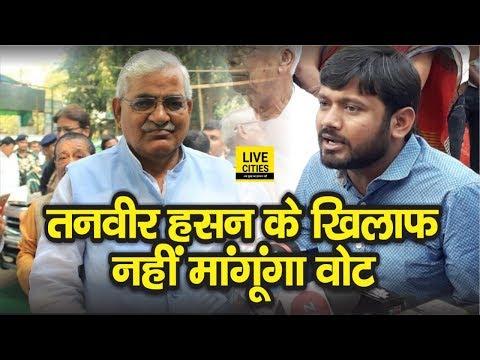 Kanhaiya Kumar ने कहा Begusarai से Tanveer Hassan नहीं Giriraj Singh के खिलाफ लडूंगा Election