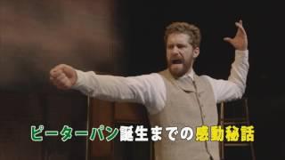 【3分で分かる!】『ファインディング・ネバーランド』9月初来日!