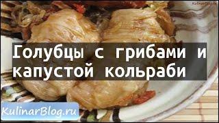 Рецепт Голубцы с грибами икапустой кольраби