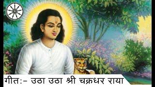 Mahanubhav Bhakti Geet | Utha Utha Shree Chakradhar Raya