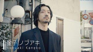 """金子ノブアキさんの""""いま本当に好きなスタイル""""とは? 金子ノブアキ 検索動画 28"""