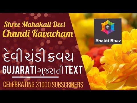 Devi Chandi Kavach Stotram Sanskrit lyrics with Gujarati ગુજરાતી Text દેવી ચંડી કવચ