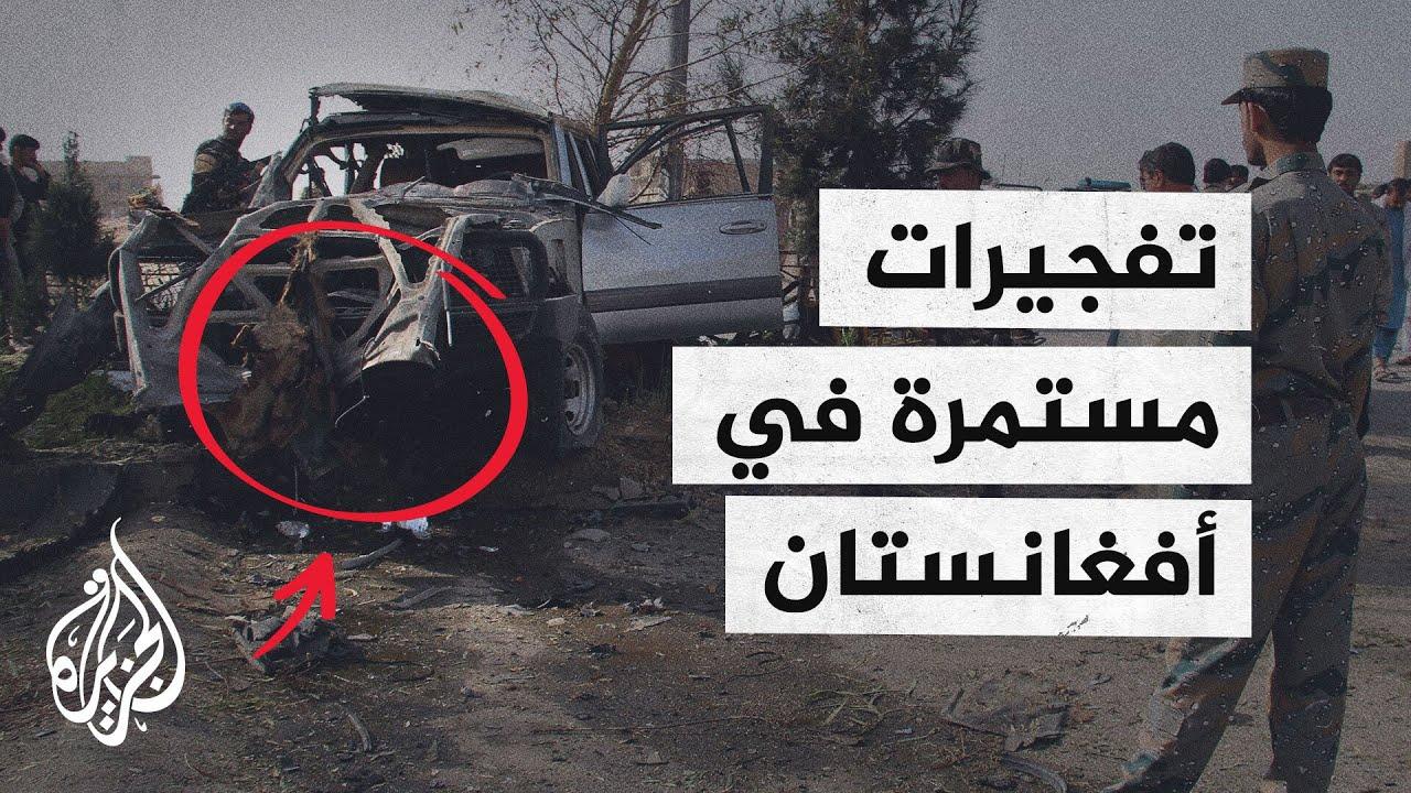 مقتل المدعي العام العسكري لولاية هلمند في تفجير سيارة ملغومة  - نشر قبل 4 ساعة