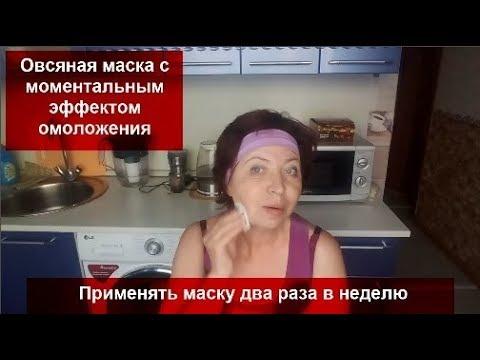ОВСЯНАЯ МАСКА С МОМЕНТАЛЬНЫМ ЭФФЕКТОМ ОМОЛОЖЕНИЯ// helen marynina