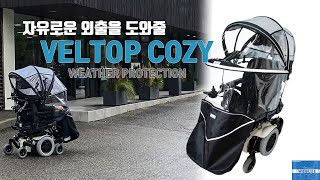 전동휠체어 전용 캐노피 - 벨탑 코지 (VELTOP C…