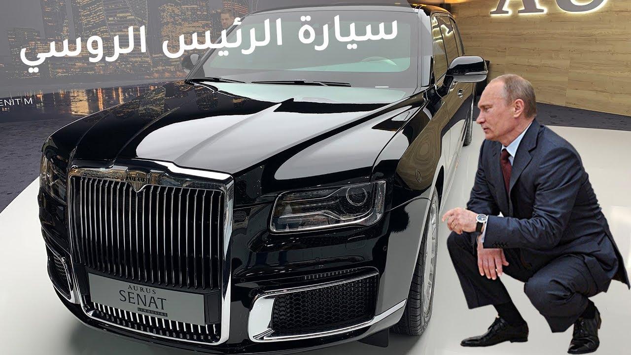 سيارة الرئيس الروسي فلاديمير بوتين معرض جنيف للسيارات 2019 Youtube