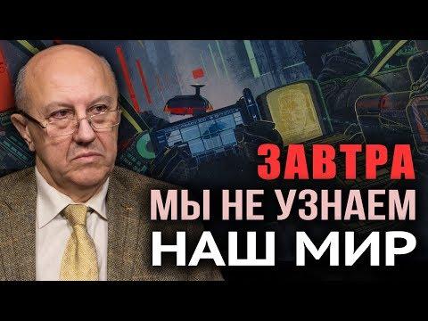 Андрей Фурсов о текущем моменте, изменениях в Конституции и неучтённом факторе