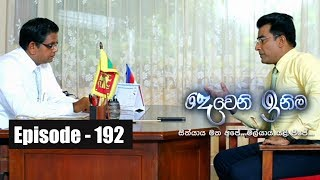 Deweni Inima | Episode 192 31st October 2017 Thumbnail