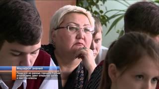 Педагоги из разных городов России второй день дают открытые уроки и мастер классы.