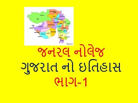 general knowledge gujarati video 100 question of gujarat history
