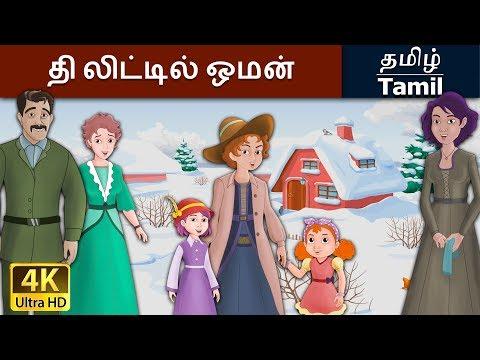 தி  லிட்டில்  ஒமன் - Little Women - Fairy Tales in Tamil - Tamil Stories - Tamil Fairy Tales
