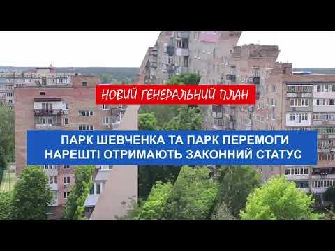Боярка LOVE новини: Олександр Зарубін - стратегія успіху Боярки!