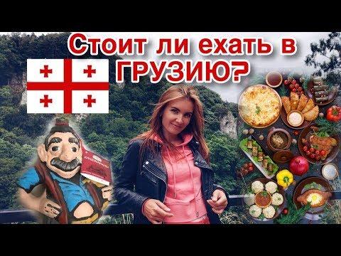 Стоит ли ехать в Грузию? Какой он, отдых в Грузии?
