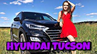 Тест-драйв Hyundai Tucson 2020: стоит ли корейский кроссовер своих денег