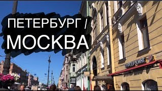 Путешествие из Петербурга в Москву   Месяц жизни / Видео