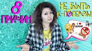 8 ПРИЧИН НЕ БЫТЬ К-ПОПЕРОМ || 8 REASONS NOT TO BE K-POPPER