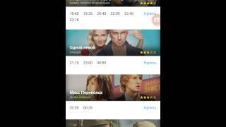 Видео обзор приложения AppYug.  Афиша кино